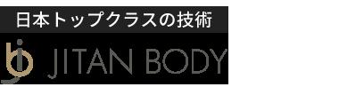 「JITAN BODY整体院 苦楽園口」 ロゴ